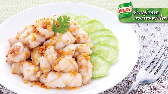 ปลาหมึกทอดกระเทียมพริกไทย