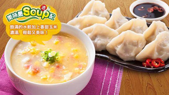 水餃+玉米濃湯